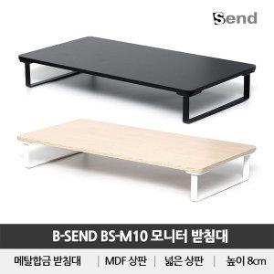 비센드 BS-M10 모니터받침대/ 높이8cm (블랙)