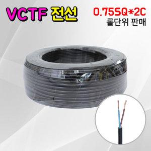 전선 VCTF 0.75SQ 2C 1롤 전기선 충진형 연선