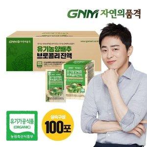 GNM자연의품격 GNM 유기농 양배추브로콜리진액 100포