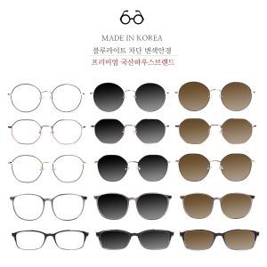 티타늄외/변색선글라스안경/블루라이트차단청광안경