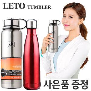 레토 1L 대용량 보온병/스텐 텀블러 인쇄가능 사은품