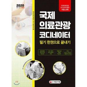 2020 국제의료관광코디네이터 필기 한권으로 끝내기