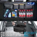 차량용 트렁크정리함 가죽 자동차 수납함-헤드레스트