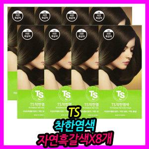 TS 착한염색 5호 자연흑갈색X8개
