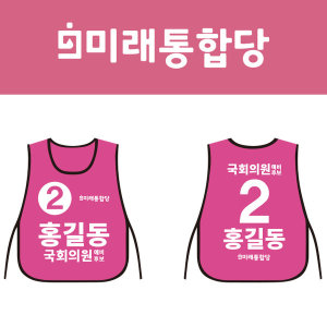 선거복 선거조끼 미래통합당 핑크조끼 해피핑크