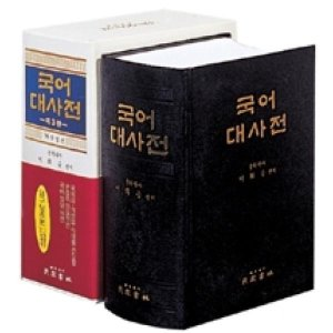 국어대사전(제3판수정판)
