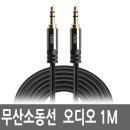 오디오케이블 스테레오 1M 3.5mm 잭 AUX 음향 차량용