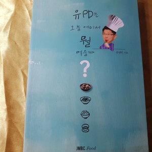 유PD는 오늘 어디서 뭘 먹을까/유영민.JMBC.2013