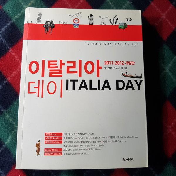 이탈리아 데이/윤도영외.테라.2011