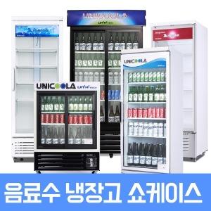 음료수냉장고 SK-460RF UN-465RF 1등급 냉장쇼케이스