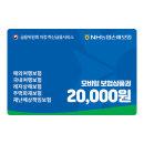 (농협손해보험) 2만원권 보험상품권