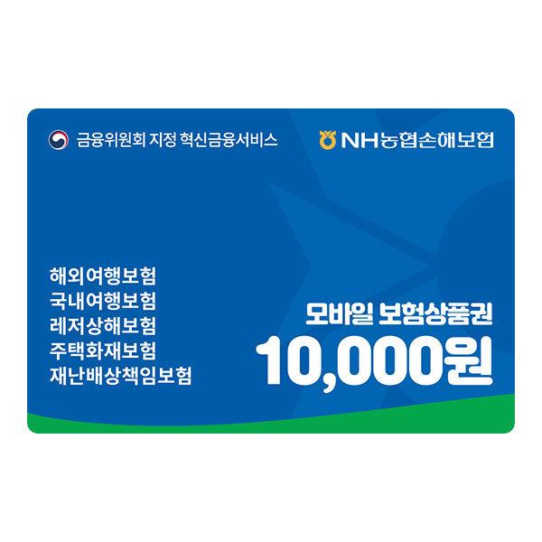 (농협손해보험) 1만원권 보험상품권