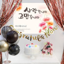 ~제작~W008_마블풍선(블랙)+현수막 8종세트 /백일상