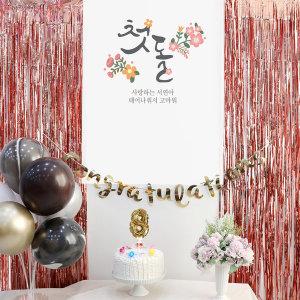 ~제작~D1633_마블풍선(블랙)+현수막 8종세트/첫돌상