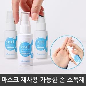 지솔 휴대용 향균 소독제 1개입 /마스크 재사용 가능