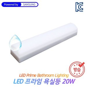 LED 욕실등 화장실등 삼성칩 국산 방습 20W 프라임