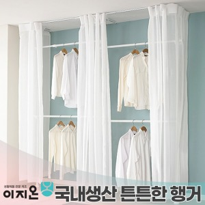 이지온 커튼행거/커버행거/드레스룸/국내생산