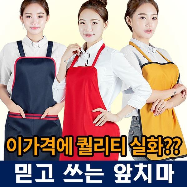앞치마 손님용 주방용 업소용 허리 서빙 미니 식당용