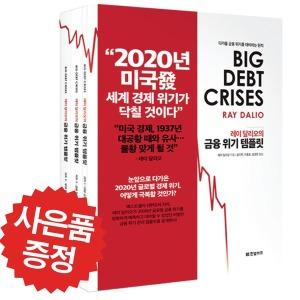 예쁜 볼펜 증정/레이 달리오의 금융 위기 템플릿/레이 달리오/다가올 금융 위기를 대비하는 원칙