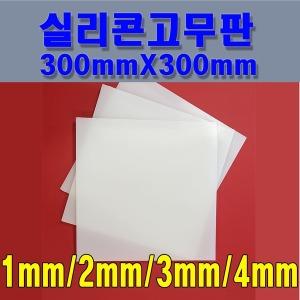 실리콘고무판 300mmX300mm / 실리콘시트 실리콘판