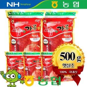 국내산 농협 고춧가루 햇살초 500g 매운맛 2019년HACCP