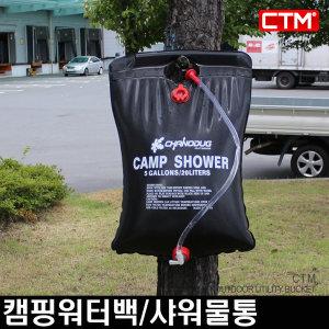 캠핑샤워기 워터백 야외용 샤워물통 캠핑물통-20L
