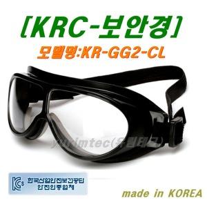 보안경/안전고글/방역/보호안경/눈보호/안전안경
