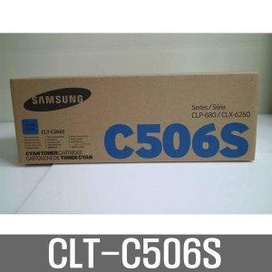 삼성토너 모두팜 CLT-C506S/파랑/CLP-680/CLP-680DW