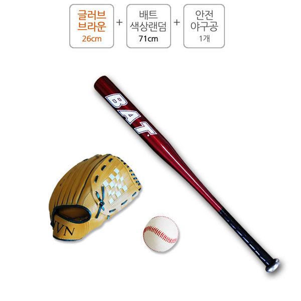 야구 용품 세트 야구공 야구 글러브 배트 키즈세트 B