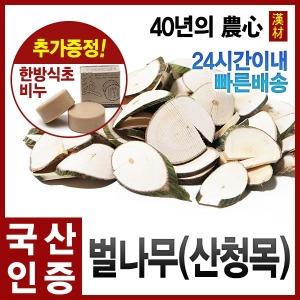 벌나무 슬라이스(동전) 300g 국내산