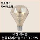더쎈 LED 에디슨 눈꽃 다이아 램프 LED 2.5w 전구색