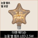 더쎈 LED 에디슨 눈꽃 별 램프 LED 2.5w 전구색 스타