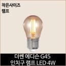 더쎈 LED 에디슨 G45 인치구 램프 LED 4w 전구색 전구