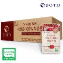 NFC 착즙원액 유기농 석류즙 100% 100포 실속형