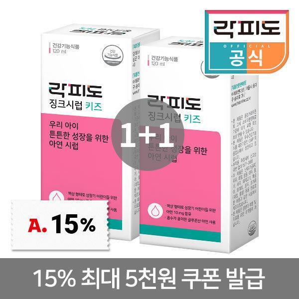 키즈징크시럽 120ml (1+1 행사중) 면역
