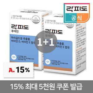 루테인 60캡슐 2개월분 (1+1 행사 총 4개월분)
