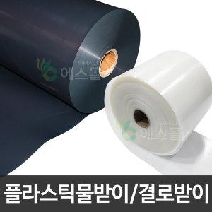 플라스틱물받이/흑색 0.8mm x 40cm x 100m 연동하우스
