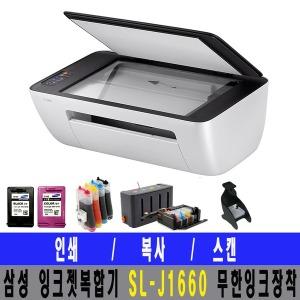 삼성전자SL-J1660복합기(인쇄+복사+스캔)무한잉크장착