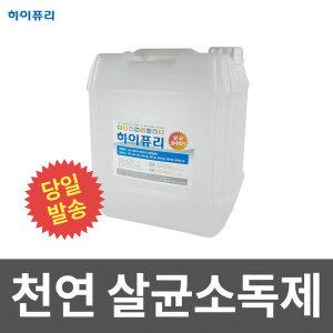 천연무공해 살균소독제 살균제 세정제 바이러스
