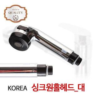 (한국)원홀 주방헤드 주방수전 싱크대 씽크 샤워기