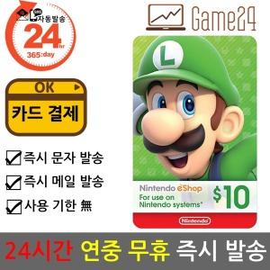 미국 닌텐도 ESHOP 기프트 선불카드 10달러 10불 이샵