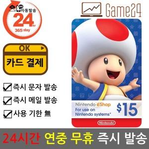 미국 닌텐도 ESHOP 기프트 선불카드 15달러 15불 이샵