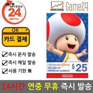 북미 미국 닌텐도 ESHOP 이샵 기프트카드 25달러 25불