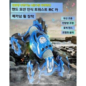 제스쳐 모션인식 무선조종 RC카 해외배송비 무료