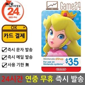 미국 닌텐도 ESHOP 기프트 선불카드 35달러 35불 이샵