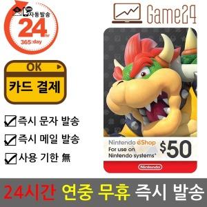 미국 닌텐도 ESHOP 기프트 선불카드 50달러 50불 이샵