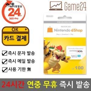 미국 닌텐도 ESHOP 기프트 선불카드 100달러 100불