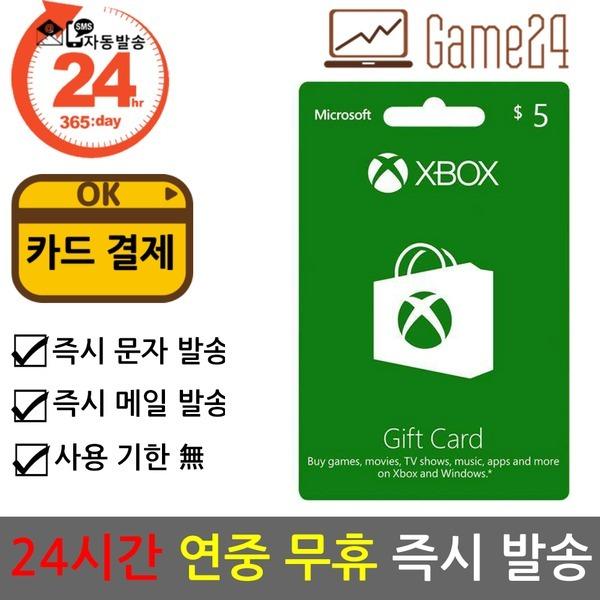 미국 xbox live 기프트카드 5달러 5불 엑스박스원