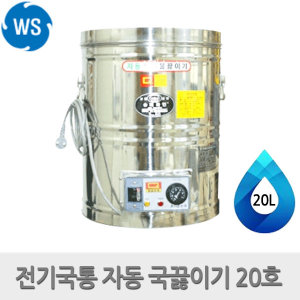 우성금속 스텐 전기 국통 자동 국끓이기 20호(20L)