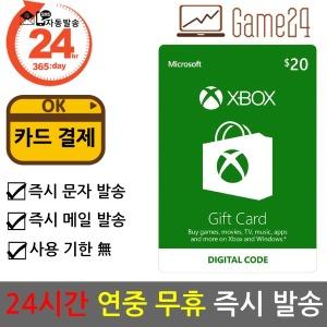 북미 미국 엑스박스원 기프트 선불카드 20달러 20불